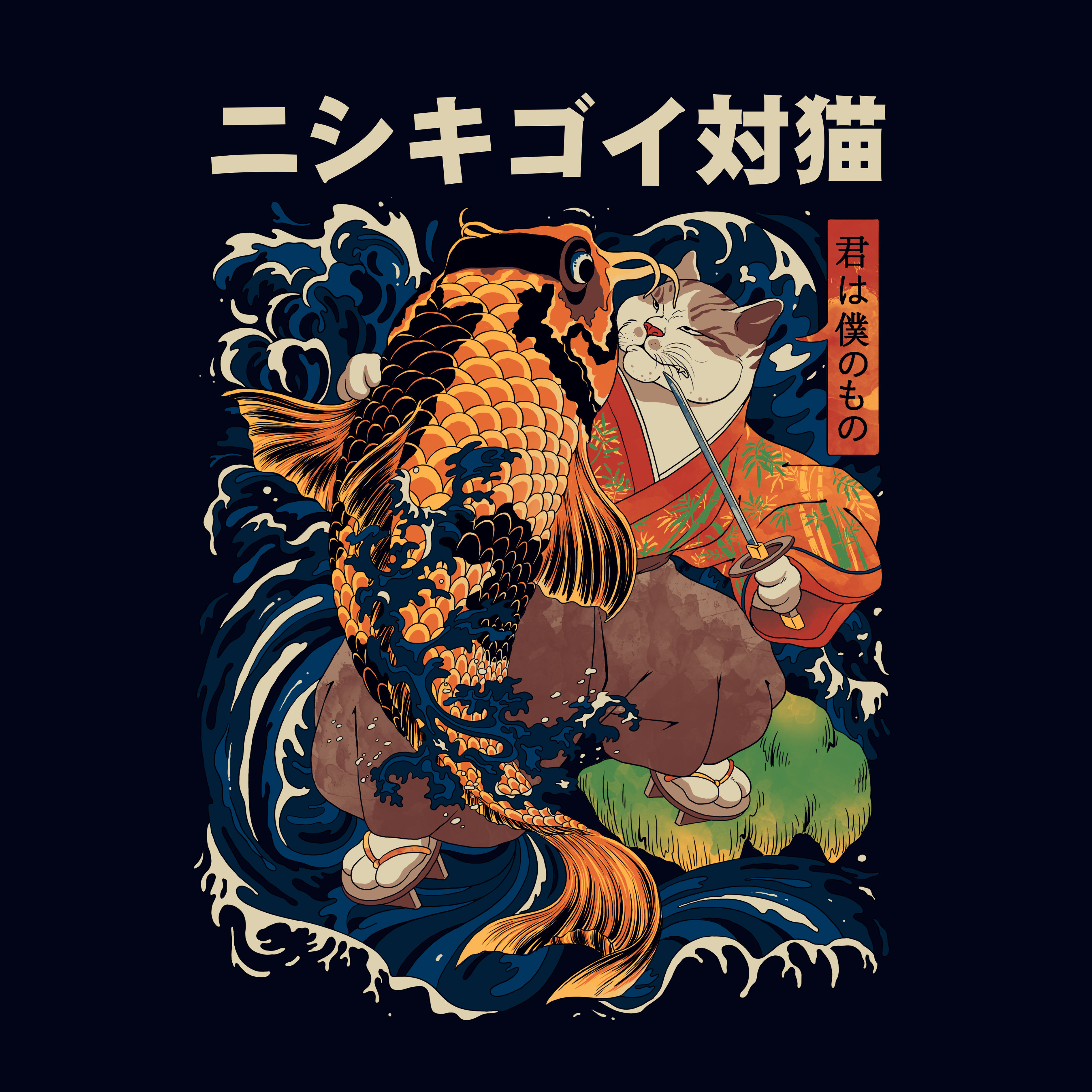 Most popular designs of April - The Cat and the Koi